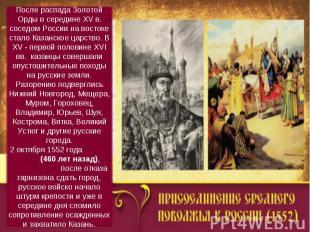 После распада Золотой Орды в середине XV в. соседом России на востоке стало Каза