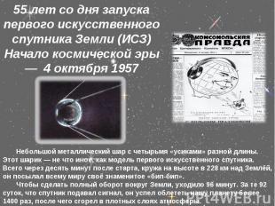 55 лет со дня запуска первого искусственного спутника Земли (ИСЗ)Начало космичес