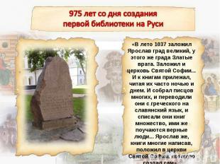 975 лет со дня созданияпервой библиотеки на Руси«В лето 1037 заложил Ярослав гра