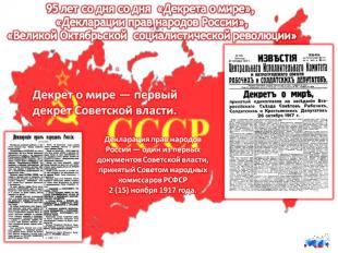 95лет содня содня «Декрета омире», «Декларации прав народов России», «Велико