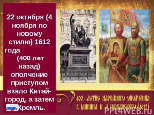 22 октября (4 ноября по новому стилю) 1612 года (400 лет назад) ополчение присту