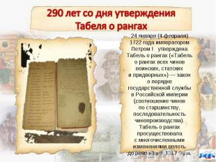 290 лет со дня утвержденияТабеля о рангах24января (4февраля) 1722года императ