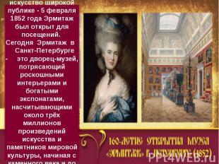 Николай I подарил искусство широкой публике - 5 февраля 1852 года Эрмитаж был от
