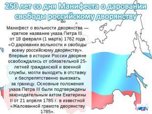 250 лет со дня Манифеста о даровании свободы российскому дворянствуМанифест ово
