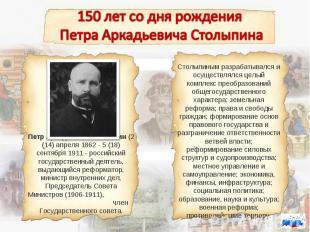150 лет со дня рождения Петра Аркадьевича СтолыпинаПетр Аркадьевич Столыпин(2