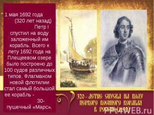 1 мая 1692 года (320 лет назад) Петр I спустил на воду заложенный им корабль. Вс