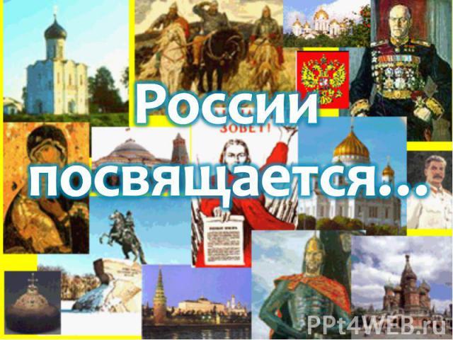 России посвящается