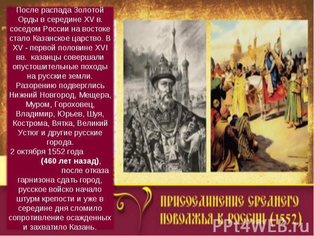 После распада Золотой Орды в середине XV в. соседом России на востоке стало Казанское царство. В XV - первой половине XVI вв. казанцы совершали опустошительные походы на русские земли. Разорению подверглись Нижний Новгород, Мещера, Муром, Гороховец,…