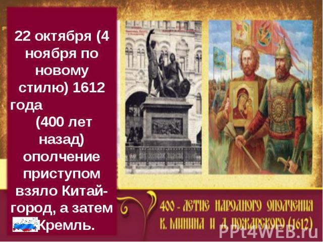 22 октября (4 ноября по новому стилю) 1612 года (400 лет назад) ополчение приступом взяло Китай-город, а затем и Кремль.