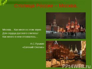 Столица России – Москва.Москва... Как много в этом звукеДля сердца русского слил