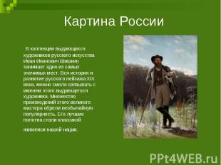 Картина России В коллекции выдающихся художников русского искусства Иван Иванови