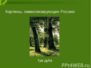 Картины, символизирующие РоссиюТри дуба
