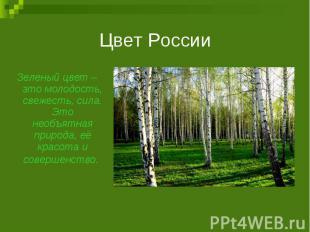 Цвет РоссииЗеленый цвет – это молодость, свежесть, сила. Это необъятная природа,