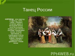 Танец РоссииХОРОВОД - или харагод и карагод, танок, улица, собранье сельских дев