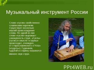 Музыкальный инструмент РоссииСлово «гусли» свойственно славянским наречиям. Суще