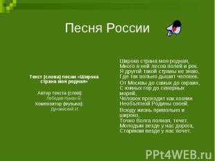 Песня РоссииТекст (слова) песни «Широка страна моя родная» Автор текста (слов):