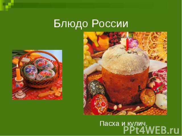 Блюдо РоссииПасха и кулич.