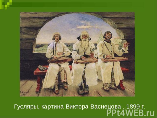 Гусляры, картина Виктора Васнецова , 1899 г.