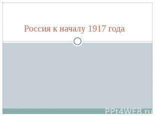 Россия к началу 1917 года