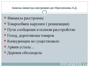 Записка министра внутренних дел Протопопова А.Д.Финансы расстроеныТоварообмен на