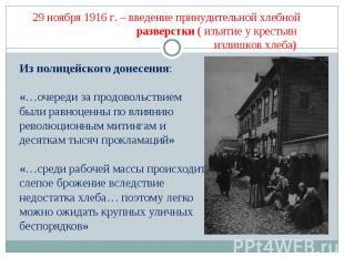29 ноября 1916 г. – введение принудительной хлебной разверстки ( изъятие у крест
