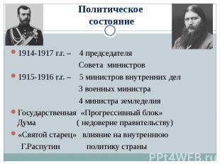 Политическое состояние1914-1917 г.г. – 4 председателя Совета министров1915-1916