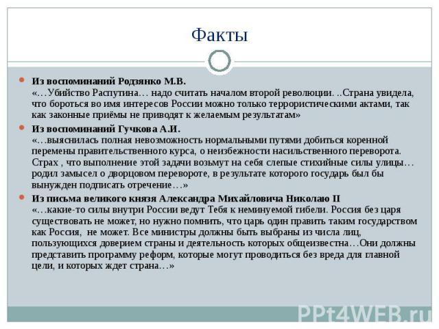 ФактыИз воспоминаний Родзянко М.В.«…Убийство Распутина… надо считать началом второй революции. ..Страна увидела, что бороться во имя интересов России можно только террористическими актами, так как законные приёмы не приводят к желаемым результатам»И…