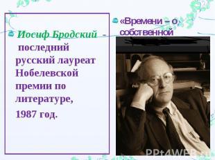 Иосиф Бродский - последний русский лауреат Нобелевской премии по литературе, 198