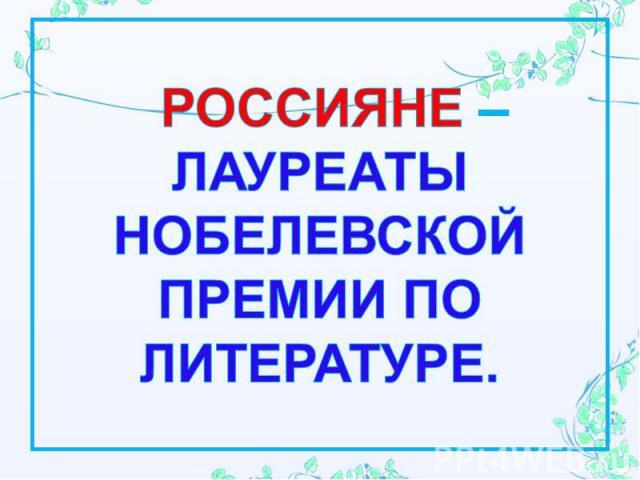 Россияне - лауреаты нобелевской премии по литературе