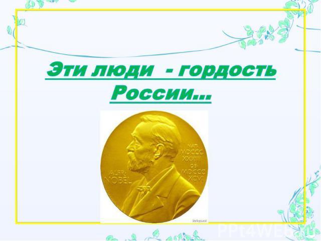 Эти люди - гордость России…