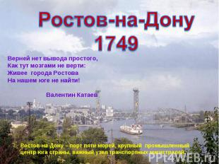 Ростов-на-Дону 1749 Верней нет вывода простого,Как тут мозгами не верти:Живее го