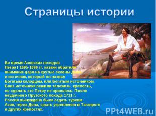 Страницы истории Во время Азовских походовПетра I 1695-1696 гг. казаки обратилив