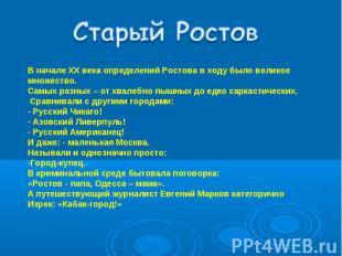 Старый РостовВ начале XX века определений Ростова в ходу было великое множество.