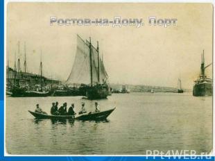 Ростов-на-Дону. Порт