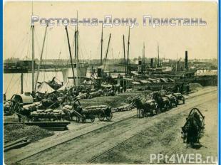 Ростов-на-Дону. Пристань