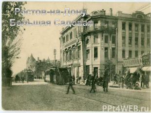 Ростов-на-Дону.Большая Садовая