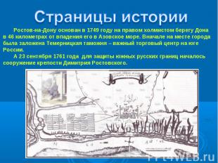 Страницы истории Ростов-на-Дону основан в 1749 году на правом холмистом берегу Д