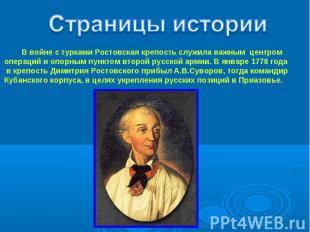 Страницы истории В войне с турками Ростовская крепость служила важным центром оп
