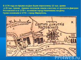 В 1778 году из Крыма на Дон были переселены 12 тыс. армян и 20 тыс. греков. Армя
