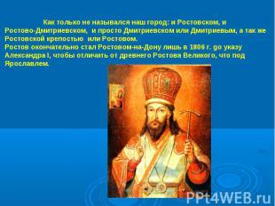 Как только не назывался наш город: и Ростовском, и Ростово-Дмитриевском, и прост