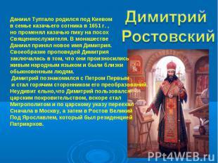 Димитрий РостовскийДаниил Туптало родился под Киевомв семье казачьего сотника в