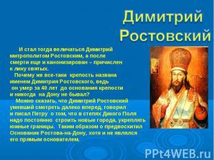 Димитрий Ростовский И стал тогда величаться Димитриймитрополитом Ростовским, а п