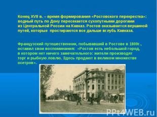 Конец XVII в. – время формирования «Ростовского перекрестка»:водный путь по Дону