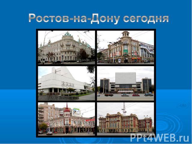 Ростов-на-Дону сегодня