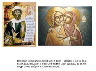 В городе Иерусалиме жили муж и жена – Иоаким и Анна. Они были дальние, хотя и бе
