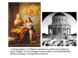 Господь увидел, что Мария и скромнее и добрее всех девиц на свете, увидел, что о