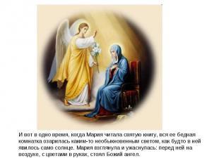 И вот в одно время, когда Мария читала святую книгу, вся ее бедная комнатка озар