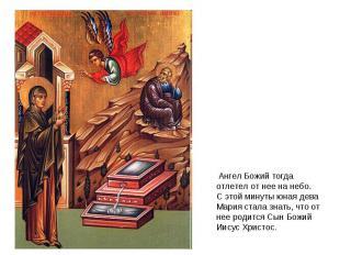 Ангел Божий тогда отлетел от нее на небо.С этой минуты юная дева Мария стала зна