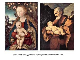 У них родилась девочка, которую они назвали Марией.