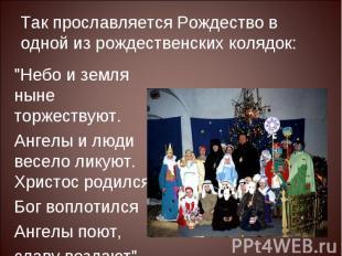 """Так прославляется Рождество в одной из рождественских колядок:""""Небо и земля ныне"""